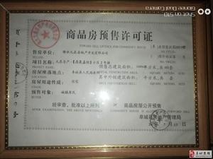 鼎晟嘉园小区