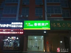 (出售)贵和华城投资首选,小户型过渡房