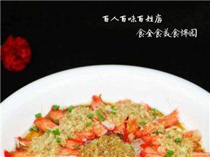 百人百味百姓店食全食美食锦园长阳食锦园新品即将上市!