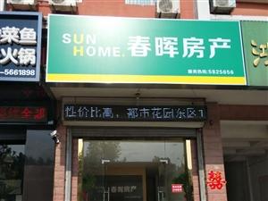 贵和华城二期2室2厅1卫68万元
