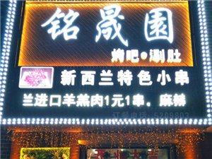 铭晟園·烤吧特色烧烤,麻辣涮肚锅,订餐15542127952
