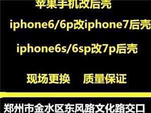 郑州苹果全系7 7p 8换内外屏/后盖/主板维修