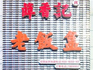 薛香记老饭盒,顾客第一,产品质量为生命!订餐7869997