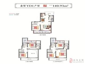 YD1户型/4室2厅/140.93平米