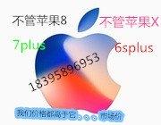 观海卫收苹果88p7pOPVO平板单反苹果笔记本