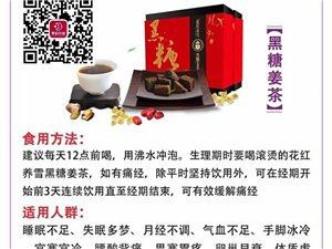 """花紅養血黑糖姜茶""""官方""""加入多少錢代理?怎么代理"""