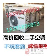 高价回收旧空调,专业拆卸空调