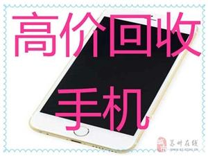 吴江上门高价回收手机二手苹果oppo华为小米三星