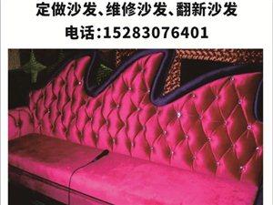 古藺強瑞沙發-專業定做、維修、翻新各類沙發服務