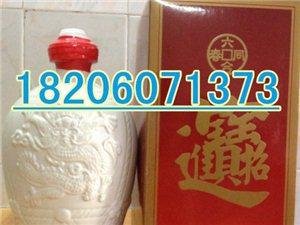 蘭州市臺灣金門高粱酒