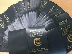 管理會計師 中國唯一的管理會計人才鉑金級證書