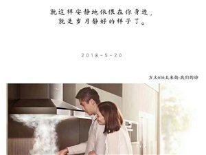 好消息!!吳堡方太廚電5月13日至5月27日進店有好禮相送!