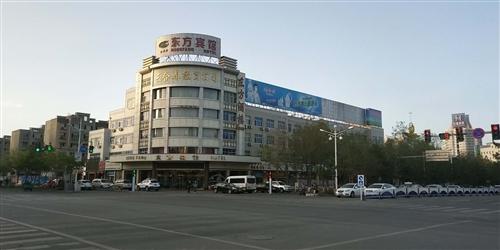 嘉峪关市东方宾馆