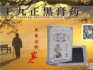 5.王九正黑膏藥總部直招代理