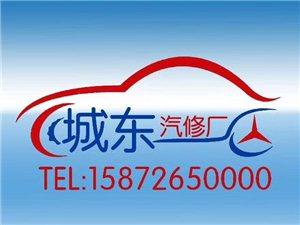 长阳城东二手车市场对外营业!