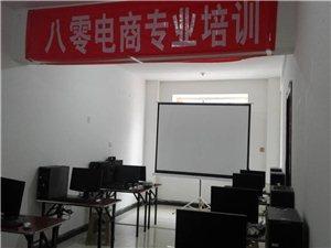 曲陽縣淘寶運營培訓,阿里巴巴培訓,電腦培訓