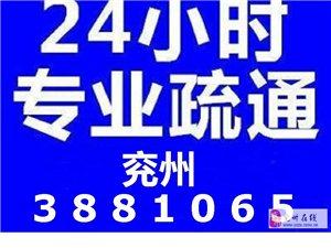 兗州最便宜上門又快的疏通下水道馬桶地漏