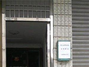 火车站旁东苑新村3室1厅1卫仅售38万元