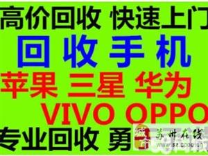 吴江高价回收苹果手机二手oppo华为小米各种品牌机