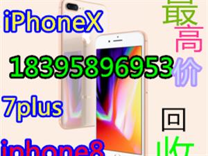 宁波OPPO手机苹果8puls手机回收