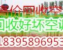 宁波废旧空调回收镇海二手空调柜式空调收购市场