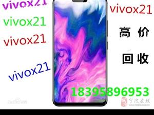 vivo手机OPPO手机宁波回收二手三星手机收购