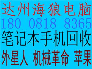 重庆品牌笔记本 台式机 手机全城高价回收