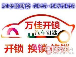 广饶万佳开锁中心0546-6995566