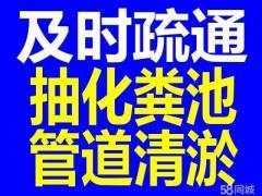 南京乐万家管道清洗有限公司 管道检测项目