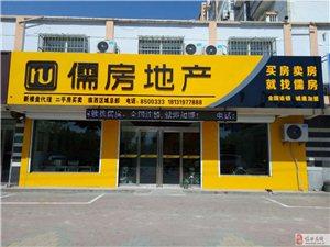 中国二三四线城市规模最大的不动产综合服务平台