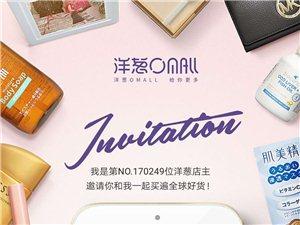 洋葱OMALL跨境电商平台 全球招募店主