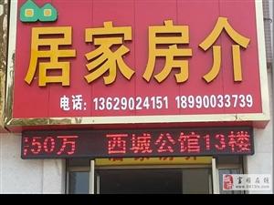 15113西城壹号3楼84平全新精装2室带家具电器