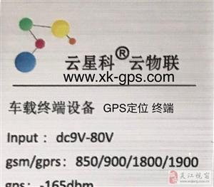 GPS定位车载GPS系统公司车专用GPS定位系