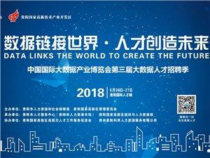 邀請參加2018中國國際大數據產業博覽會招聘活動