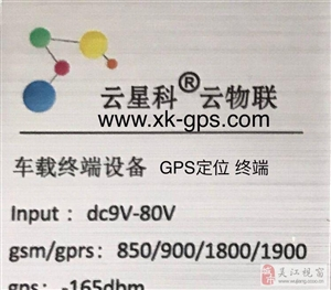 吴江GPS定位吴江GPS供应公司车辆专用GPS