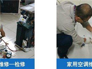 专业维修 空调 洗衣机 热水器 煤气灶 油烟机