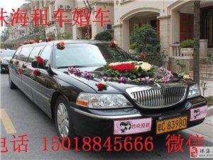 珠海租车婚车加长林肯奔驰宝马雷克萨斯广