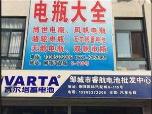 邹城睿航汽车电瓶销售中心电瓶厂家直销批发零售