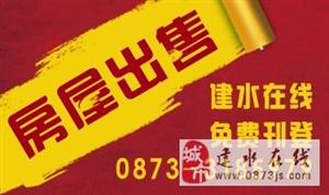 建水佳湖逸景小区住房出售 2018-803