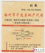 2400元出租新县城广州花园12楼电梯2房带家私家电