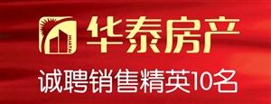 重庆华泰房产经纪有限公司