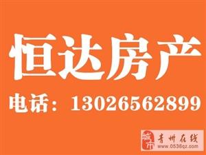 青州最低价!泰华城对面旭馨园B区内部名额给钱就卖!!