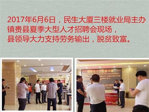 吉林省盈途人力资源有限公司
