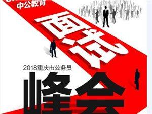 2018年重慶公務員面試備考指導講座豐都報名中
