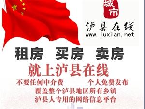 泸县福集蓝波湾毛坯房出售