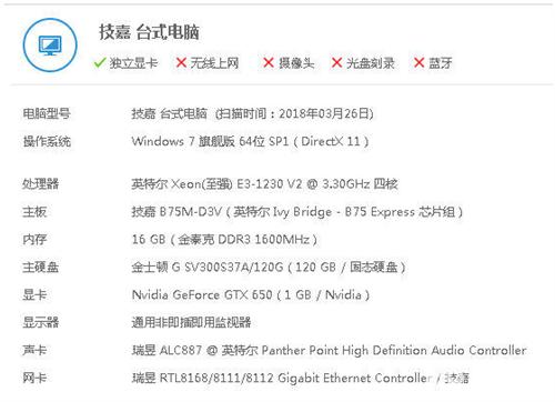 个人电脑转让E3I5主机