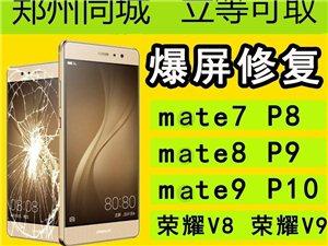 郑州华为全系mate7 8 9/p8/p9手机?#40644;?>                                 </a>                             </div>                             <div class=