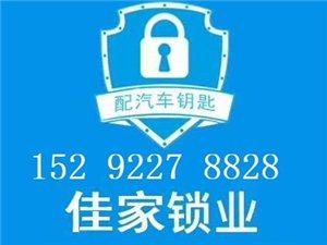 湘潭配汽車鑰匙152 9227 8828 開鎖修鎖