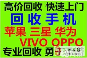 吴江高价回收手机二手苹果小米华为oppo国产各品牌