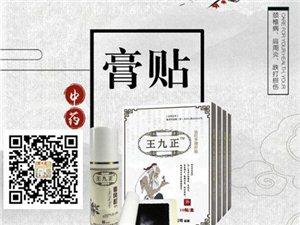 2018王九正黑膏藥全國招商中想創業不能錯過
